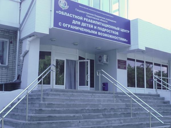 Реабилитационный центр осипова