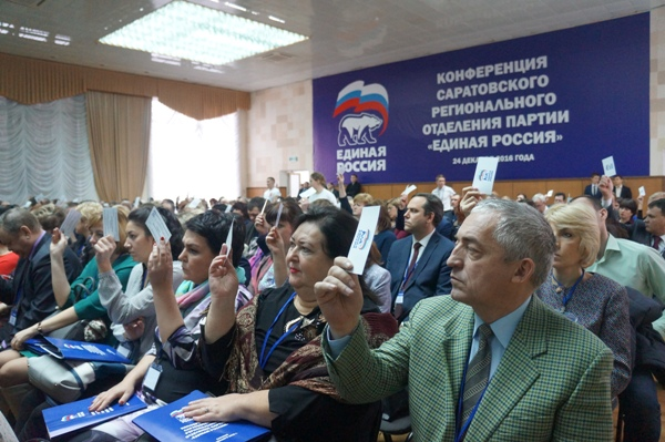 Единороссы оставили Татьяну Ерохину вдолжности секретаря реготделения партии